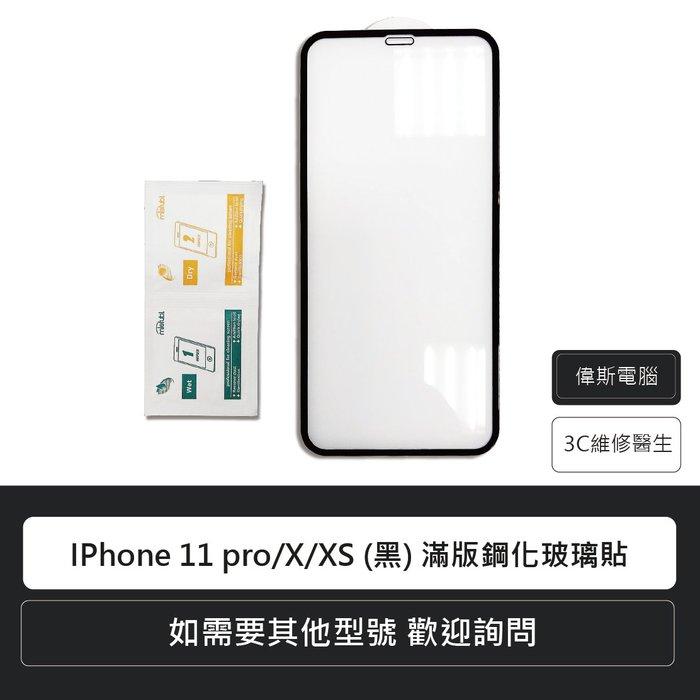 ☆偉斯電腦☆Apple 蘋果 IPhone 11 pro/X/XS (黑) 滿版鋼化玻璃貼 現貨供應中