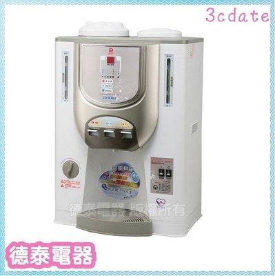 晶工牌 節能 冰溫熱 開飲機【JD-8302】【德泰電器】