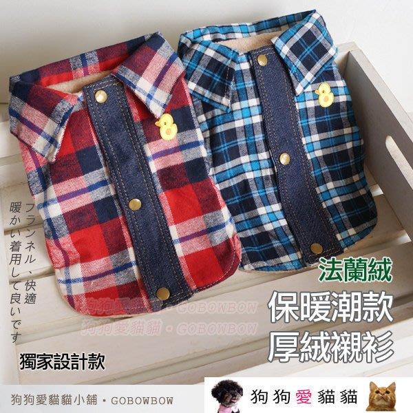 中型犬-法蘭絨保暖潮款厚絨襯衫《新式背穿式穿法》【6#~7#】寵物衣服 狗衣服中型犬衣服土狗米克斯