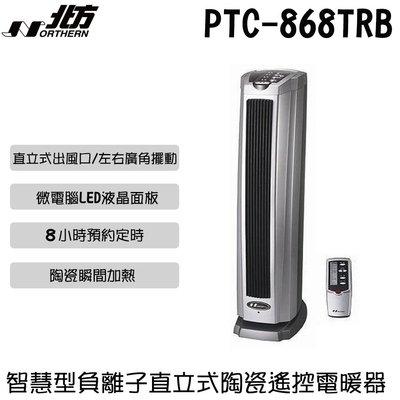 ✦免運費✦比一比BEB✦ 德國北方 智慧型負離子直立式陶瓷遙控電暖器【PTC868TRB / PTC868TRD】