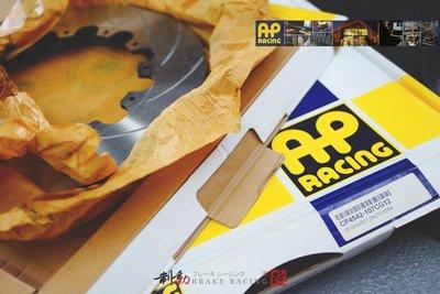 AP Brake Discs CP-4542 對應 CP-7040 搭配 FERODO DS3000歡迎詢問 / 制動改