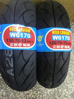 駿馬車業 W 6170正新輪胎12吋120/70-12 130/70-12 特價中一輪1200 (中和)