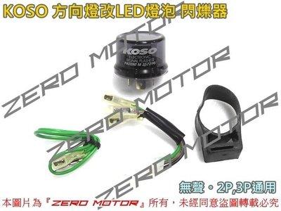 Zero Motor☆KOSO 無聲 方向燈改LED燈泡 繼電器 閃爍器 防快閃 勁戰,雷霆,SMAX,FORCE