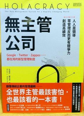 破盤清倉大降價!【無主管公司:Google、Twitter、Zappos……都在用的新型管理制度】,低價起標無底價!