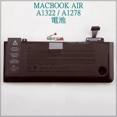 APPLE MACBOOK PRO A1322 / A1278 電池 無法蓄電 無法充電 時間變短