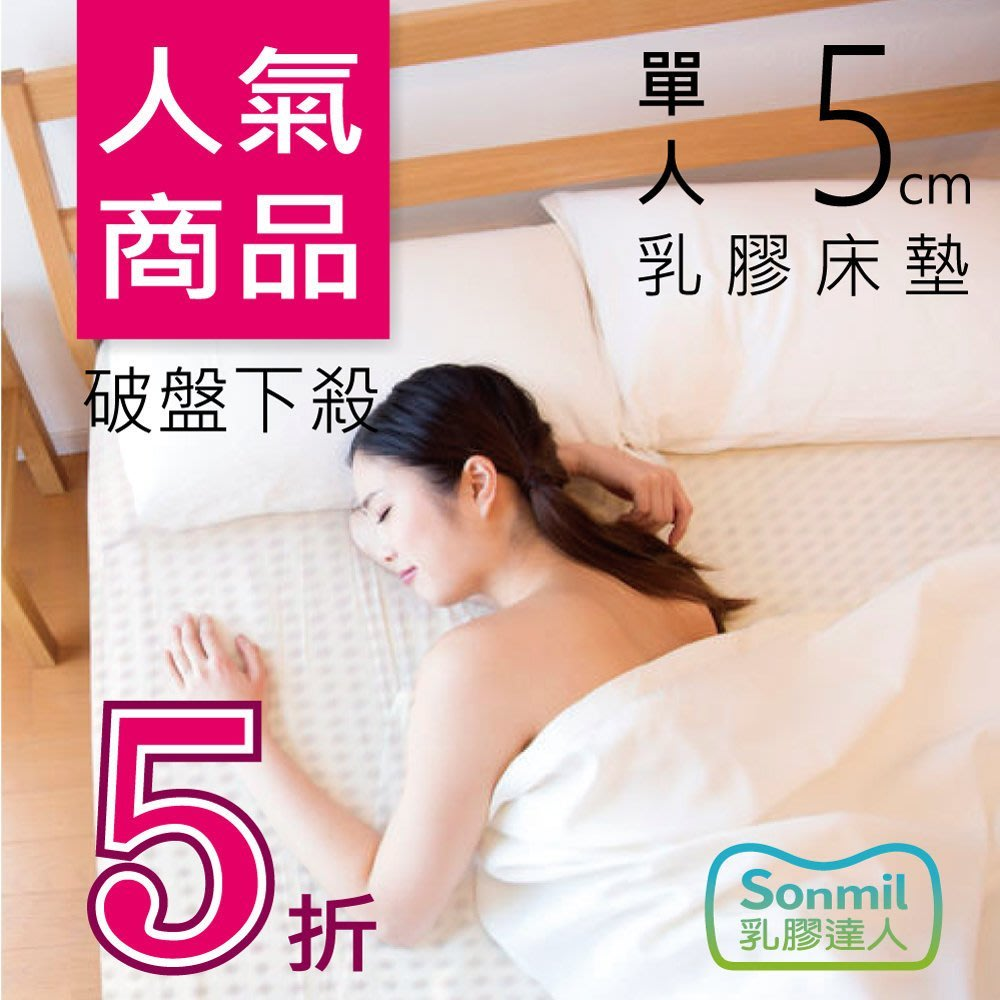 sonmil乳膠床墊5cm_天然乳膠床墊單人床墊3尺基本型無添加香精_取代記憶床墊獨立筒彈簧床墊折疊床墊宿舍床墊學生床墊
