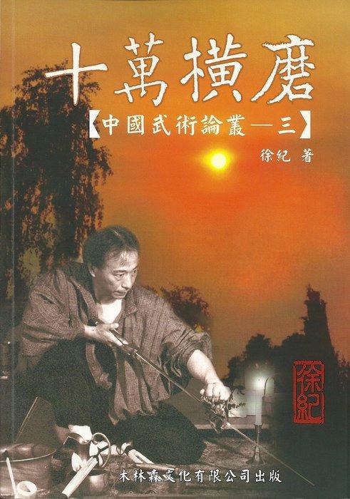 徐紀師傅 著作輯~作者簽名版: 〈十萬橫磨〉~中國武術論叢第三集