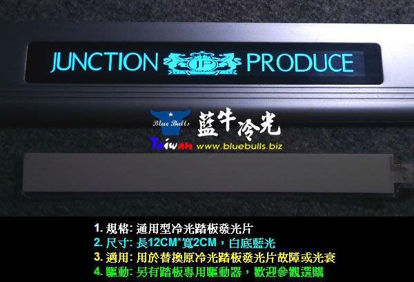 【藍牛冷光】冷光踏板 發光片 冷光片 12CM*2CM藍光 冷光LED踏板維修替換 另有驅動器