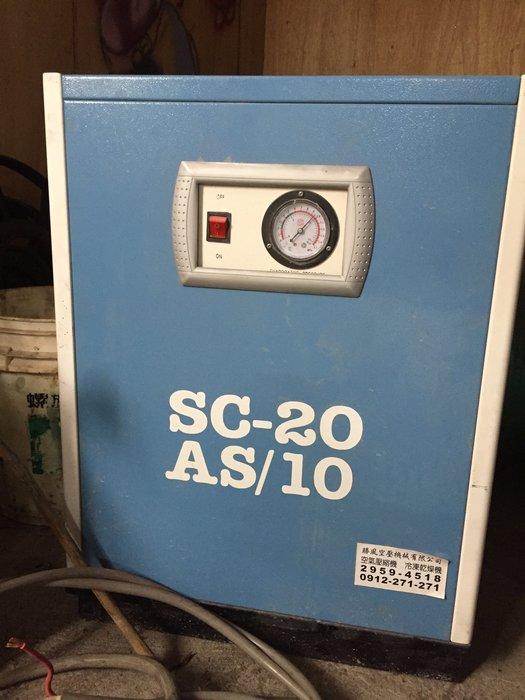 9成新 20HP冷凍乾燥機(買賣.維修.保養空壓機,請見關於我)