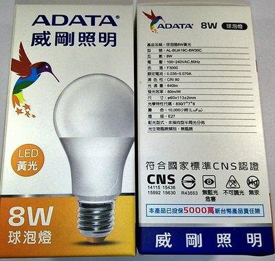 (黃光) 8W瓦 LED燈泡, 威剛照明ADATA, 半周光, E27, 110V 220V通用, 球泡燈, 照明燈, 節能省電高效率 南投縣