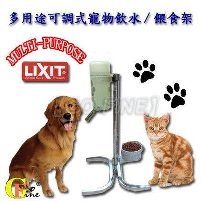 GO-FINE 夠好 立可吸-寵物飲水器 貓狗飲水瓶架套組 立式寵物飲水瓶 銀色 高度60公分 美國品牌LIXIT