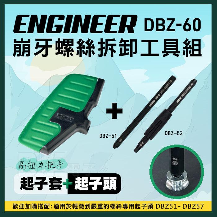 [百威電子] 含稅附發票 日本 ENGINEER 崩牙 皿頭 螺絲 拆卸工具組 DBZ-60 崩牙螺絲起子 崩牙起子