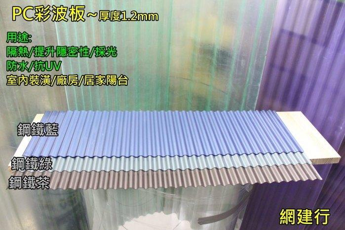 網建行 ㊣ PC彩波板 每尺130元 (鋼鐵茶/藍)~另有 PC彩浪板 纖維浪板 塑膠浪板 鐵皮屋頂 室內裝潢用