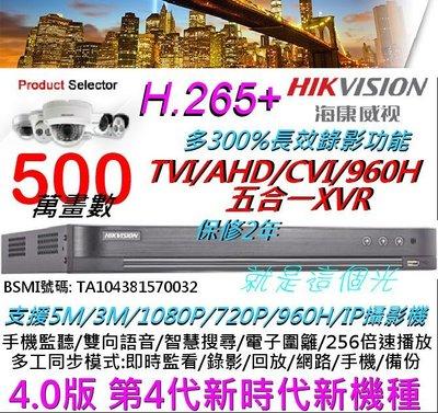 海康威視 防駭主機 就是這個光 4路4音 H265+ 500萬畫數 五合一 AHD/TVI/CVI/類比混插XVR