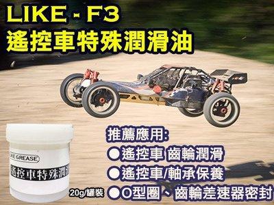 聯想材料【F3】遙控車特殊潤滑油→O型圈/齒輪差速器/密封($100元/罐)