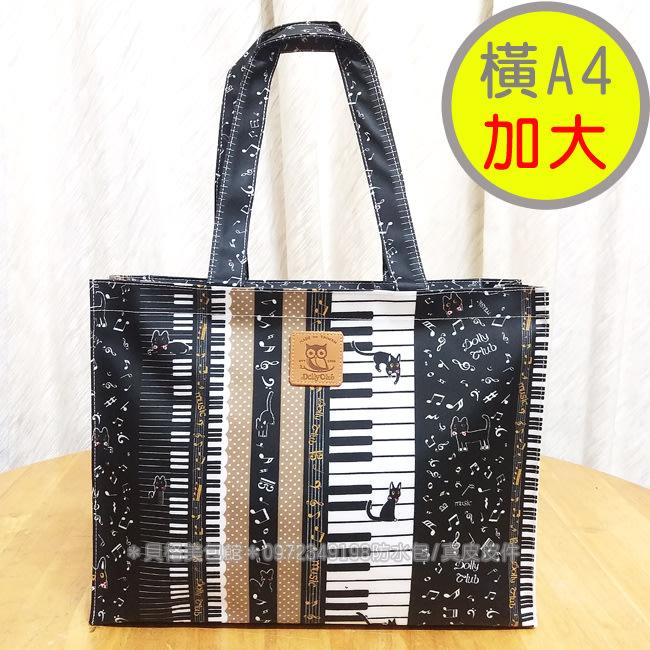 【現貨防水包】貝格美包館 G3T樂譜袋 黑底音符鋼琴貓 台灣製防水布 橫A4加大 安親才藝袋 肩背 手提