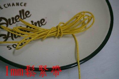 ~便宜地帶~CP4~1mm圓鬆緊帶1捲130尺賣100元出清~.彈性好~做髮帶.DIY.口罩(3900公分長)