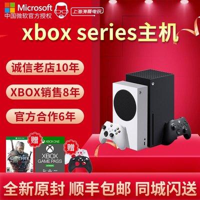 遊戲機微軟Xbox Series S/X主機 XSS XSX one s 次世代4K游戲主機 現貨娛樂