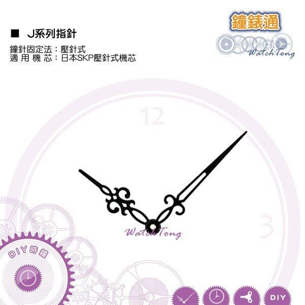 【鐘錶通】J系列鐘針 J101071B / 相容日本SKP壓針式機芯