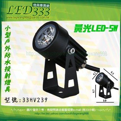 §LED333§ (33HV239)LED-5W投射燈 防水係數IP65 庭院社區大樓可加購插地棒 黃光 另有燈泡燈管