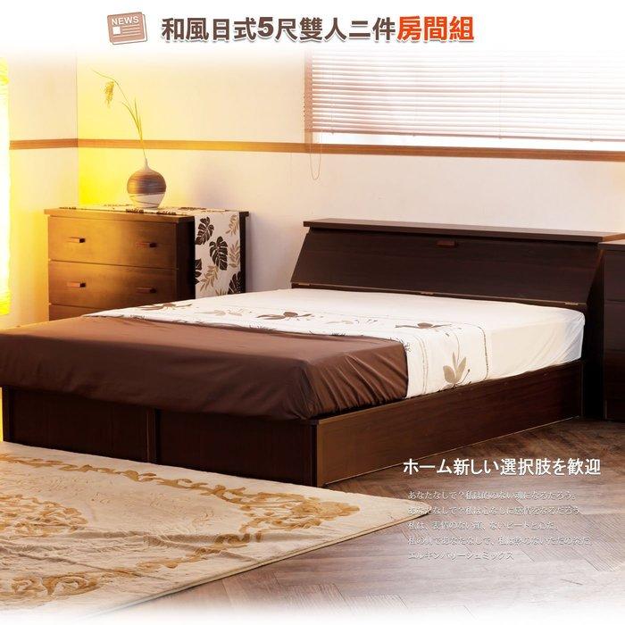 床組【UHO】DA - 和風日式 5尺雙人二件房間組 免運費