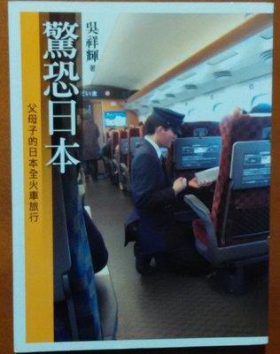 【探索書店62】驚恐日本 父母子的日本全火車旅行 吳祥輝 時報文化 ISBN:9789868918108 190126
