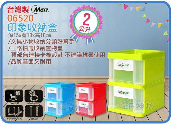 =海神坊=台灣製 MORY 06520 印象收納箱 二層櫃 抽屜整理箱 文具盒 零件盒 置物櫃2L 48入2600元免運