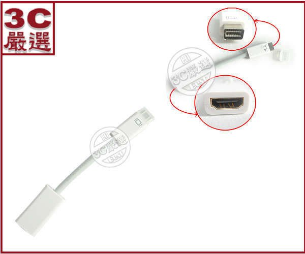 3C嚴選-Mini DVI to HDMI轉接線 轉接頭 連接線 Apple Mini-DVI to HDMI Adapter Cable影像轉接線