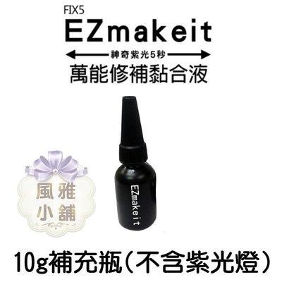 【風雅小舖】EZmakeit-FIX5 神奇紫光5秒-萬能修補黏合液 10g補充瓶