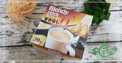 【回甘草堂】(下單當日寄出)AGF咖啡歐蕾(無砂糖) 日本原裝進口  30入 享受下午茶經典時刻