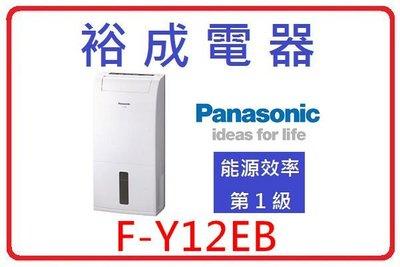 【裕成電器‧來電熱銷價】國際牌6公升除濕機 F-Y12EB 另售 F-Y12ES F-Y12EM RD-240DS