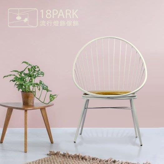 【18Park 】空間藝術 Easy day [ 小日子休閒椅 ]