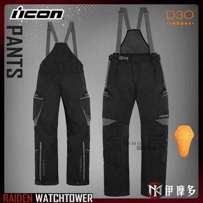 伊摩多※美國 ICON Raiden 雷電系列 Watchtower 防摔褲 D3O 2件式護具 吊帶可拆 黑色