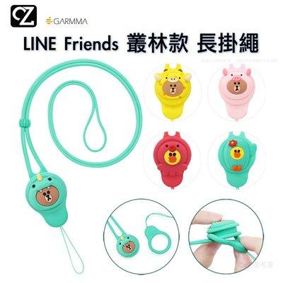 GARMMA LINE Friends 熊大叢林款 長掛繩 手機繩 吊繩 掛飾 手機掛繩 吊飾【A03071】