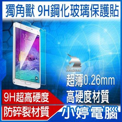 【小婷電腦*保貼】全新獨角獸9H 2.5D鋼化玻璃保護貼A7/S6/S5/NOTE5/M9/Z3/Z2