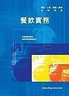 【鼎文公職國考購書館㊣】四技二專考試-餐飲實務-AF30