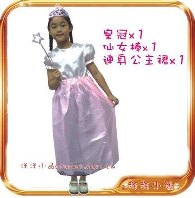 ◎洋洋小品-粉紅公主洋裝GA1◎萬聖節服裝聖誕節服裝化妝舞會COSPLAY角色扮演服裝