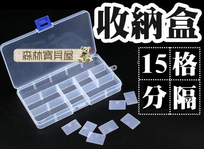 森林寶貝屋~收納盒~透明塑膠盒~收納箱~工具盒~零件盒~整理盒~插片可拆雜物盒~15格