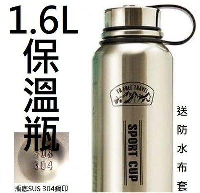 ~曼活區~ 高真空304不鏽鋼1.6L保溫瓶 送防水布套 1.6L運動瓶 1.6L保溫壺 防水套 MD-1600S 附套 防燙布套