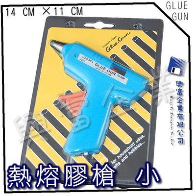 【興富】【VD000102】熱熔膠槍TG-06M(小)15W-藍【超取10支】黏貼 快速 效率 方便 熱熔膠條 美術 易