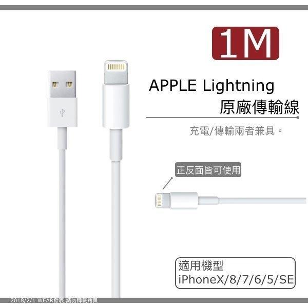 【Apple Lightning】原廠傳輸線【原廠認證】SE、i5、i6、iPhone7、iPhone7 PLUS、iX
