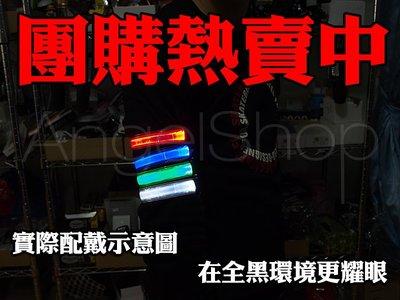 《現貨熱賣中》時尚LED光纖發光臂帶 ...