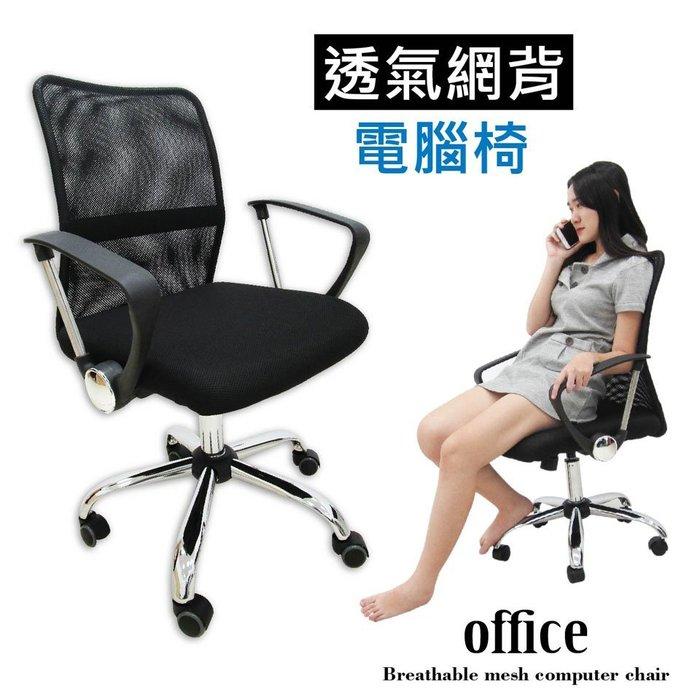 【椅統天下】透氣網背電腦椅 辦公椅 /設計師椅/休閒椅/升降椅/書桌椅
