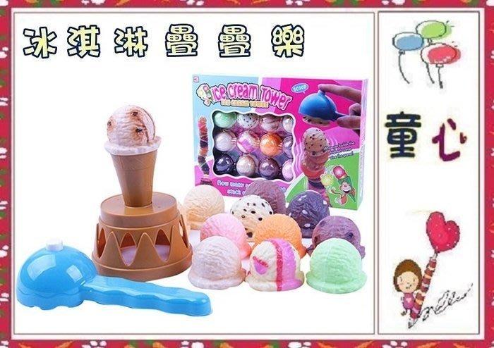 親子益智趣味遊戲-冰淇淋疊疊樂~套杯趣味平衡遊戲◎童心玩具1館◎