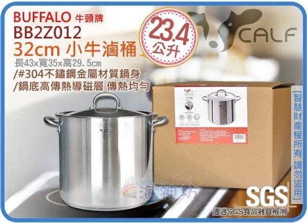 海神坊=BB2Z012 CALF 32cm 小牛滷桶 湯鍋 調理鍋 魯鍋 電磁爐 #304不鏽鋼 雙耳 附蓋 23.4L