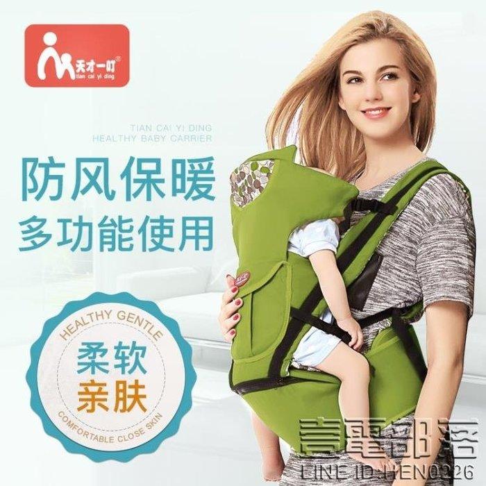 天才一叮棉質嬰兒背帶前抱式多功能寶寶背帶腰凳背帶雙肩兒童抱帶