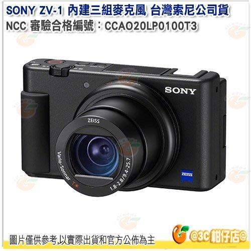 送原廠皮套+64G 4K U3卡+鋰電*2+座充等8好禮 SONY ZV-1 ZV1 vlog 拍片神器 公司貨