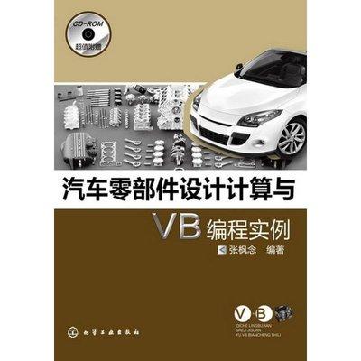 PW2【電腦】汽車零部件設計計算與VB...