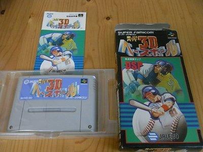 【小蕙館】SFC日版卡帶 ~ 3D 職業棒球 (盒裝)