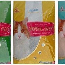 Royal Cat皇家貓砂  一箱3包590宅配免運